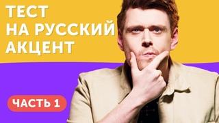 Произношение от А до Я: как избавиться от русского акцента в английском? [часть 1]