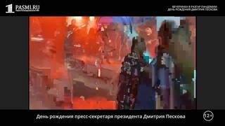 Вечеринка в разгар пандемии: день рождения Дмитрия Пескова