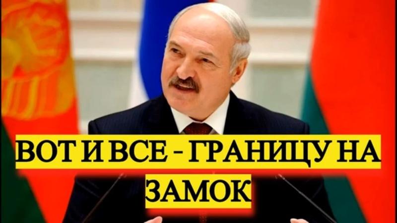 ВОТ И ВСЕ ГРАНИЦУ НА ЗАМОК Лукашенко закрывает Польшу Литву и Украину Новости