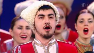 Встань за веру, русская земля. Прощание славянки. Кубанский казачий хор.