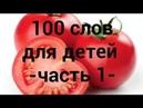 100 слов для детей 1-3 года! Развивающие мультики для детей