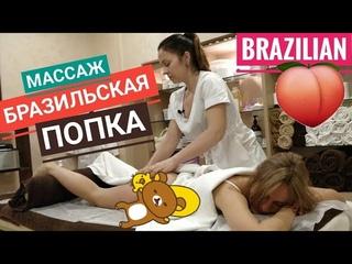 🍑БРАЗИЛЬСКИЕ ЯГОДИЦЫ #1 - очень жёсткий массаж! -- Massage BRAZILIAN buttocks