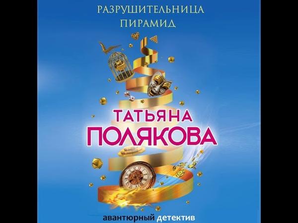 Татьяна Полякова Разрушительница пирамид Аудиокнига