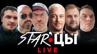 STAR'цы Live. Маск обучил обезьяну играм, Россияне перестали пиратить, Sony подружилась с Netflix