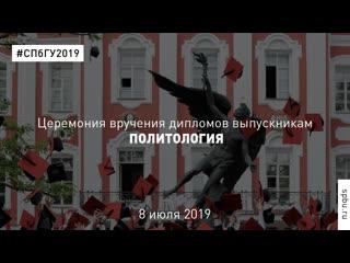 Церемония вручения дипломов #СПбГУ2019 Политология