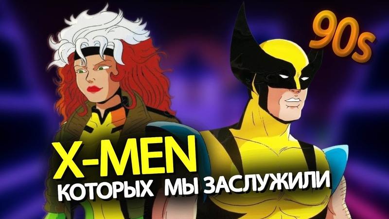 ЛЮДИ ИКС 90 х Как мутанты покорили мир
