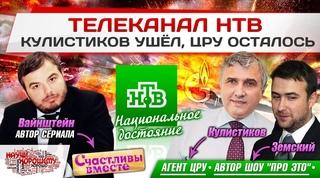 Телеканал НТВ: Кулистиков ушёл, ЦРУ осталось