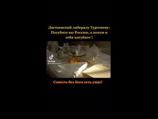 Достоевский либералам - погубите вы Россию, потом и себя погубите ...