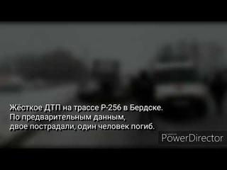 Жёсткое ДТП на трассе Р-256 в Бердске