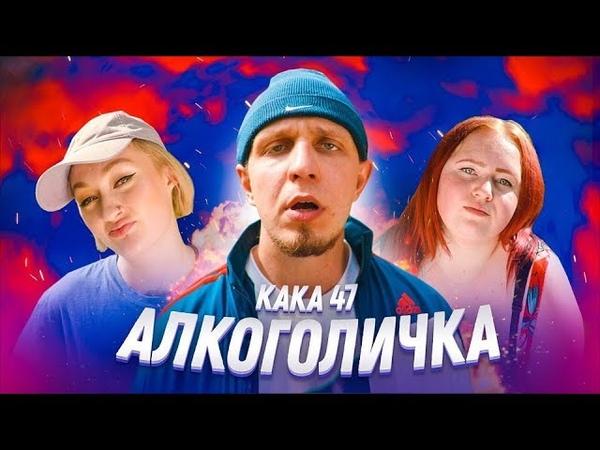 Артур Пирожков Алкоголичка Пародия By Kaka 47