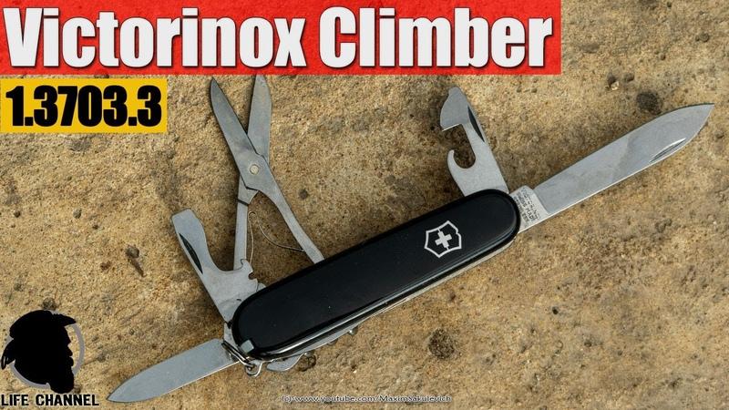 Обзор складного ножа Альпиниста Victorinox Climber 1 3703 3