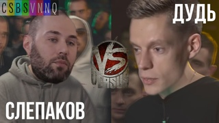 CSBSVNNQ Music - VERSUS - Дудь VS Cлепаков