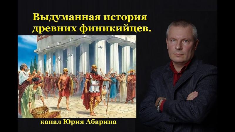 Выдуманная история древних финикийцев
