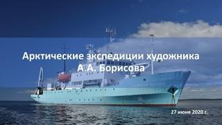 Арктические экспедиции художника А.А. Борисова #Арктика #Борисов