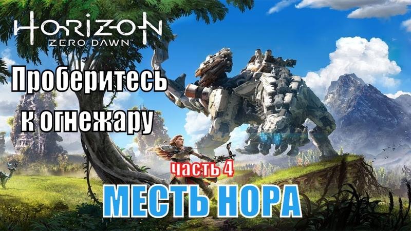 Horizon Zero Dawn 2020 на ПК скоро прохождение №10 МЕСТЬ НОРА часть 4 огнежар