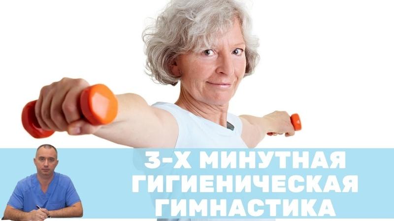 3 х минутная гигиеническая гимнастика Шишонина на каждый день
