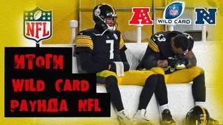ИТОГИ WILD CARD РАУНДА NFL / Американский футбол /