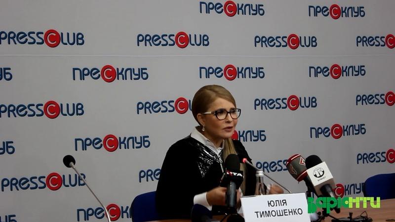 Юлія Тимошенко про боротьбу з коронавірусом