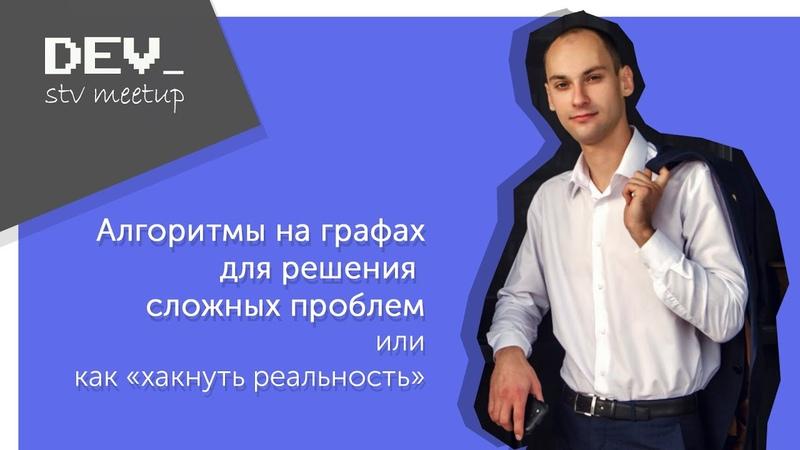 Михаил Татарков Алгоритмы на графах для решения сложных проблем или как хакнуть реальность
