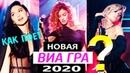 КАК ЗАПЕЛА НОВАЯ ВИА ГРА 2020 - УЛЬЯНА СИНЕЦКАЯ, КСЕНИЯ ПОПОВА, СОФИЯ ТАРАСОВА ВИА Гра - Рикошет.