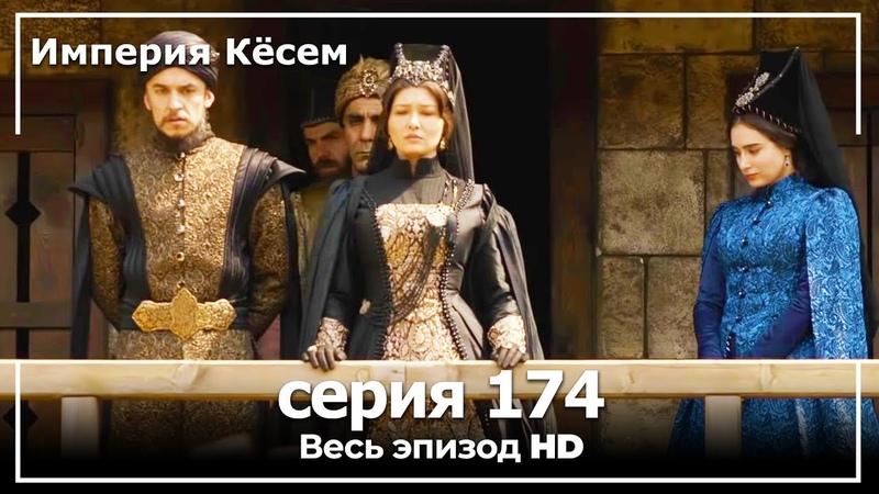 Великолепный век Империя Кёсем серия 174