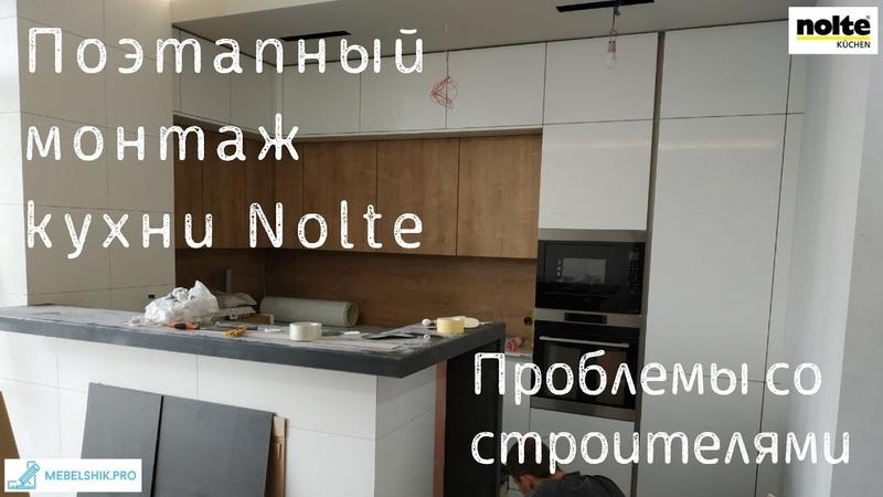 Поэтапный монтаж кухни Nolte / Конфликт со строителями