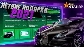 Задонатил 25000 рублей, открываем летний пропуск GTA 5 RP