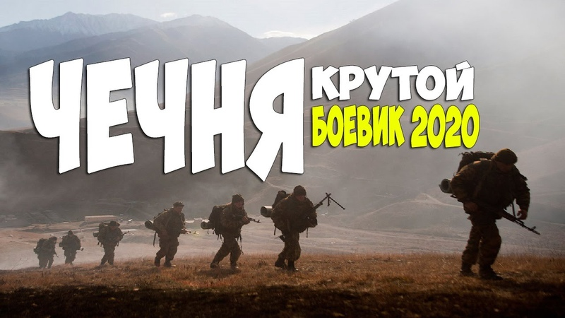 ОЧЕНЬ КРУТОЕ КИНО Боевик 2020 ЧЕЧЕНСКИЙ ЗВЕРЬ Русские боевики 2020 новинки