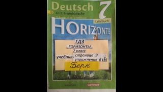 ГДЗ/Horizonte/7 класс/Учебник/Горизонты/Страница 9 Упражнение 6/Берн/Страноведение/Цитглогге/Мюнстер