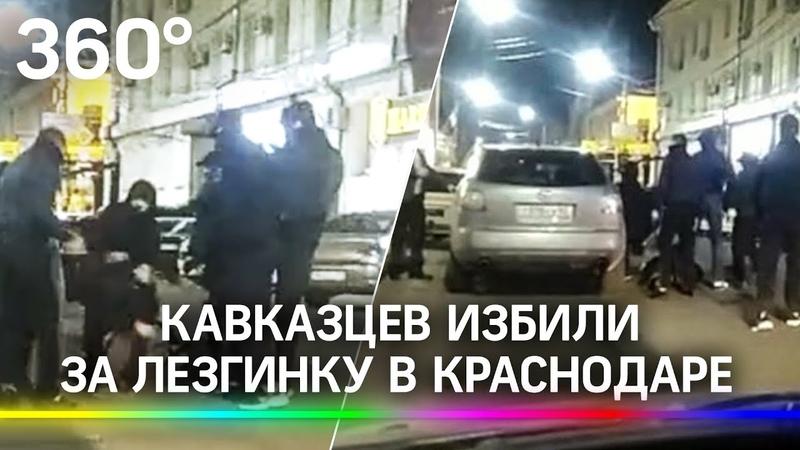 Кавказцев избили в Краснодаре за танец Лезгинки на улице