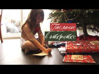 Китайские заключенные оставили послание в рождественской открытке