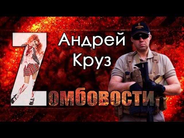 Интервью с Андреем Крузом Zомбовости спецвыпуск