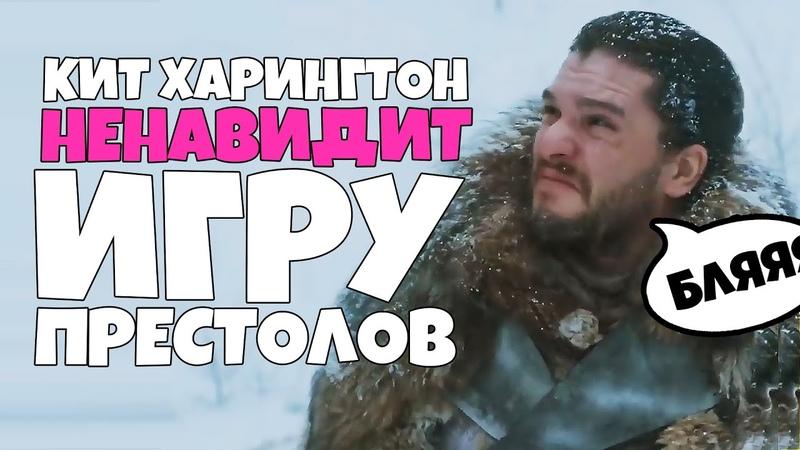 Кит Харингтон НЕНАВИДИТ Игру Престолов RUS VO