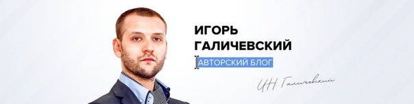 Уважаемые участники нашего сообщества! ПОДДЕРЖИТЕ авторский блог Галичевского...