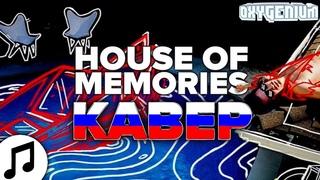 Перевод Песни Panic! At The Disco - House Of Memories ▶ (Рус Кавер Oxygen1um) Перевод Rus Cover