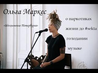 Ольга Маркес рассказывает о наркотиках, о жизни до #sekta и т.д.(«Вдохновение Петербурга»  )