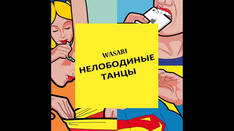 Black х Минимал х Мало Бузовин by rockambol lissandima 30 04 2018 НЕЛОБОДА ТВОЙ ЛЮБИМЫЙ W!
