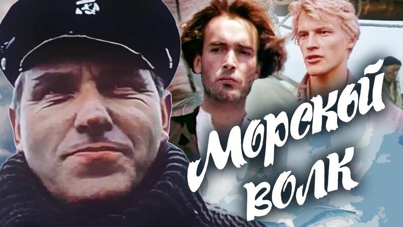 Морской волк 1990 @СМОТРИМ Золотая коллекция русского кино