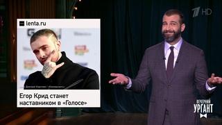 """Дмитрий Медведев и интернет, новые школьные воспитатели, Егор Крид в """"Голосе"""". Вечерний Ургант."""