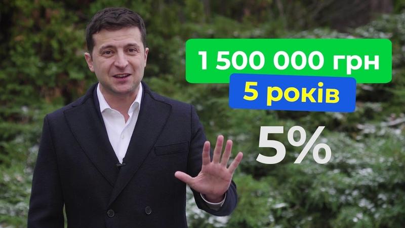 Володимир Зеленський анонсував запуск програми Повертайся і залишайся