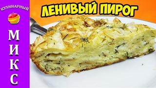 Ну просто объедение - пирог из лаваша с сыром, волшебно вкусно. Кулинарный Микс