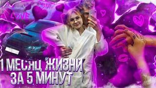 1 МЕСЯЦ за 5 МИНУТ // КАК ИЗМЕНИЛАСЬ МОЯ ЖИЗНЬ