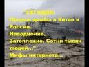 СЕГОДНЯ: Прорыв дамбы в Китае и России. Наводнение. Затопление. Сотни тысяч людей... Миф