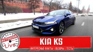 Kia K5 - обзор комплектаций и порядок цен от AutoGoda Live
