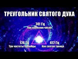 174 Гц 417 Гц 741 Гц Треугольник Святого Духа 🙌 Переход из 3D в 5D 🔥 Лечебная Исцеляющая Музыка