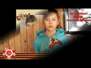 "Бронислав Кежун, ""Васильки"" 1943, читает Алёна Боброва, 7 лет, г. Москва"