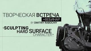 Hard Surface Sculpting  Творческая встреча с Дмитрием Рабочим