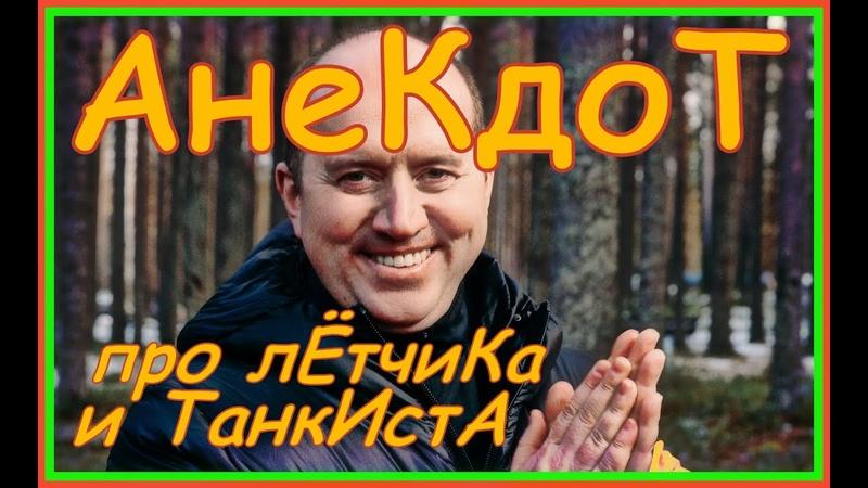 Анекдот про лётчика и танкиста Бурунов лучшее