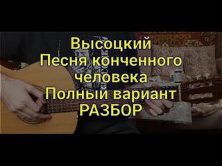 """Владимир Высоцкий """"Песня конченного человека"""" РАЗБОР песни на гитаре аккорды бой кавер"""