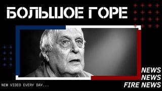 Пришла горькая весть о Олеге Басилашвили: звёзды рыдают...